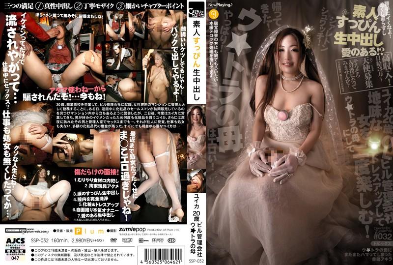 [SSP-032] 素人すっぴん生中出し 032 ユイカ 20歳 ビル管理会社ウ★トラの母