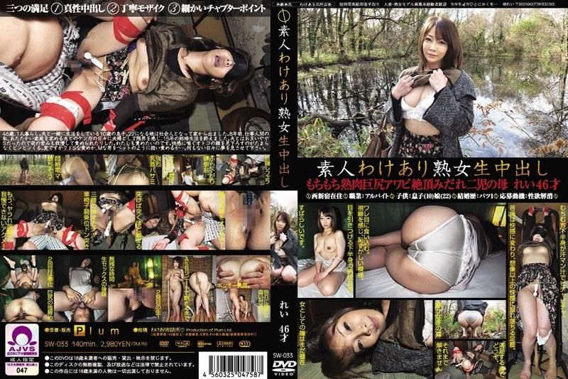 人妻の中出し無料jukujo douga動画像。素人わけあり熟女生中出し 033