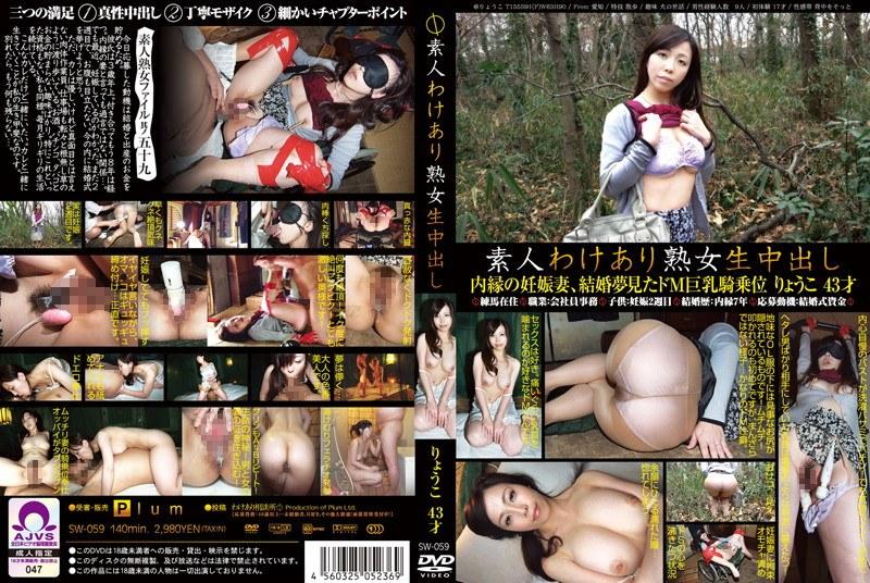 妊婦の素人の中出し無料動画像。素人わけあり熟女生中出し 059