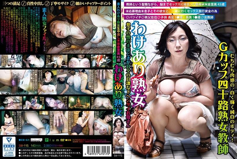 [SW-115] わけあり熟女 米倉里美45歳 むちむち肉感の、白く輝く純白ボディ!Gカップ四十路熟女教師