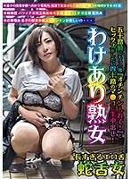 わけあり熟女 嶋崎かすみ49歳 五十路を前にもう一度「オチンチン入れて!」とセックスがしたい四十路のマ●コに中出し! ダウンロード