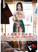 (h_113sy013r)[SY-013] 素人四畳半生中出し 13 ダウンロード