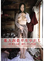 (h_113sy00069)[SY-069] 素人四畳半生中出し 69 ダウンロード