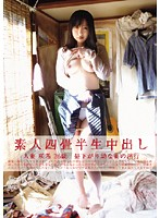 (h_113sy00073)[SY-073] 素人四畳半生中出し 73 ダウンロード