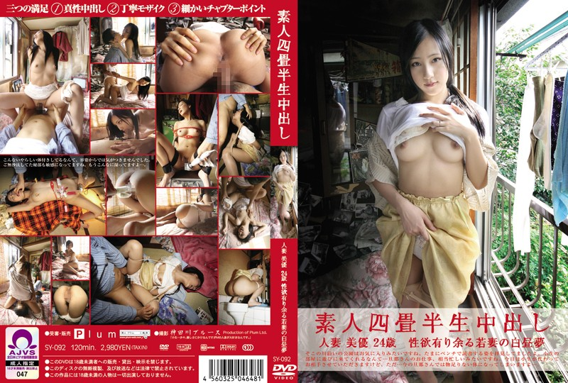 若妻の拘束無料熟女動画像。素人四畳半生中出し 92