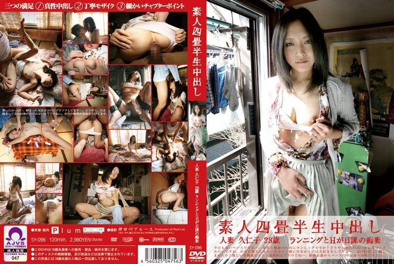 人妻の拘束無料熟女動画像。素人四畳半生中出し 96