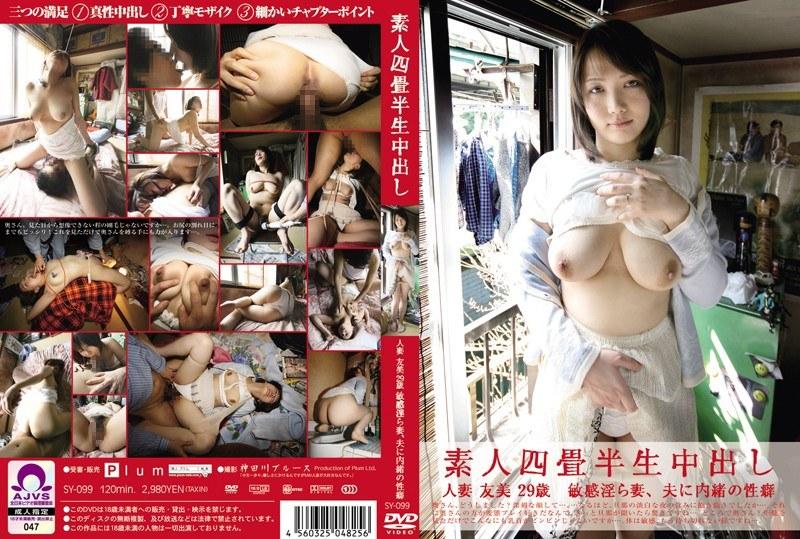 巨乳の人妻の辱め無料jyukujyo動画像。素人四畳半生中出し 99