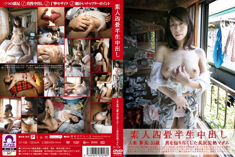 美尻の人妻の顔面騎乗無料熟女動画像。素人四畳半生中出し 108