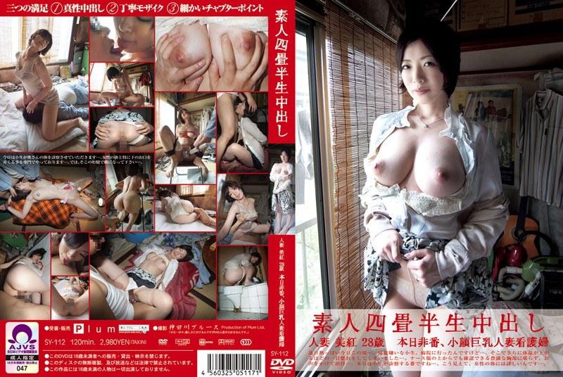 病院にて、巨乳の人妻の中出し無料熟女動画像。素人四畳半生中出し 112