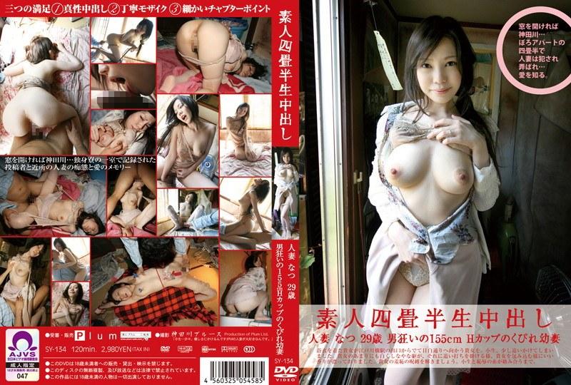 巨乳の人妻の羞恥無料熟女動画像。素人四畳半生中出し 134