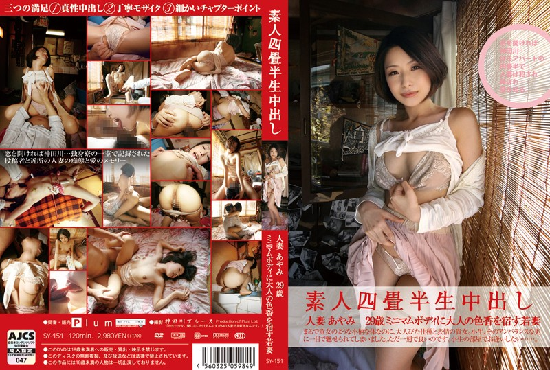 【h_113sy00151】素人四畳半生中出し 151