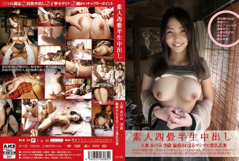 巨乳の若妻の中出し無料熟女動画像。素人四畳半生中出し 153