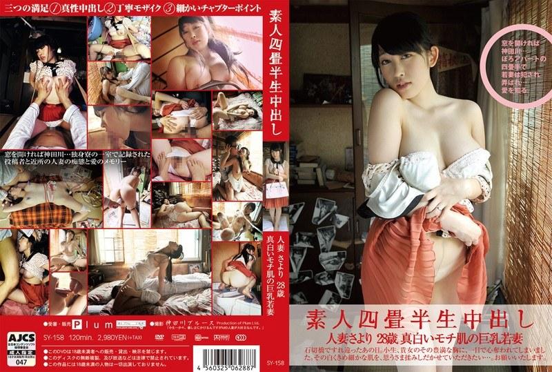巨乳の若妻の中出し無料熟女動画像。素人四畳半生中出し 158