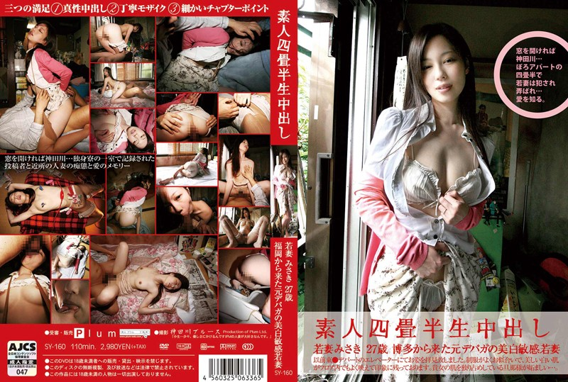[SY-160] 素人四畳半生中出し 160