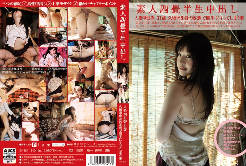 [SY-161] 素人四畳半生中出し 161