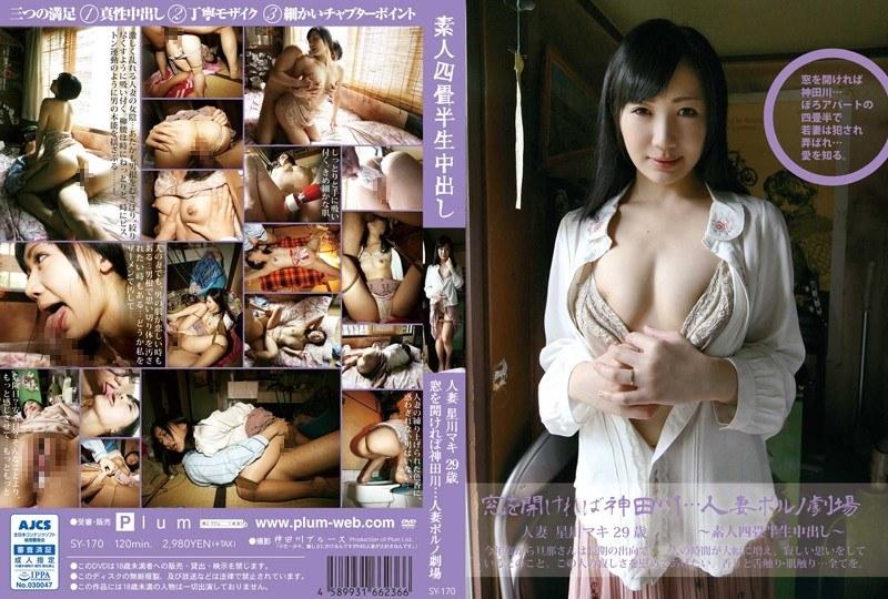 素人、星川麻紀出演の中出し無料熟女動画像。素人四畳半生中出し 170 若妻マキ 神田川人妻ポルノ劇場
