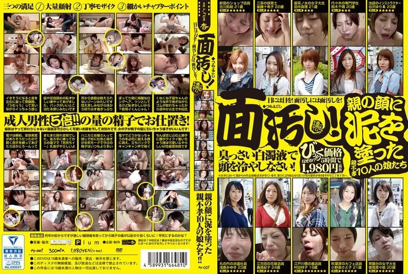 [TY-001] 面汚し!親の顔に泥を塗った親不孝10人の娘たち!!臭っさい白濁液で頭を冷やしなさい! TY 女子大生