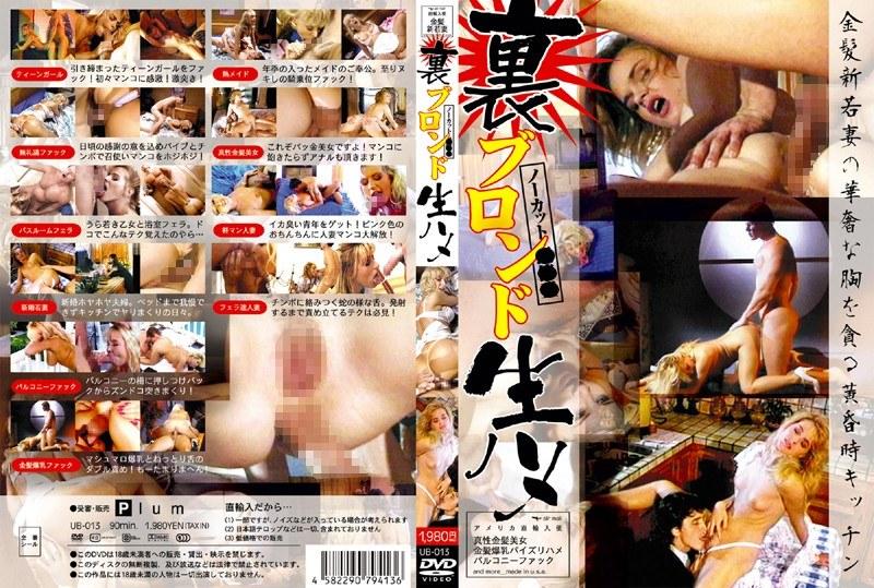 ベッドにて、ブロンドの若妻のバック無料熟女動画像。裏ブロンド生ハメ 13