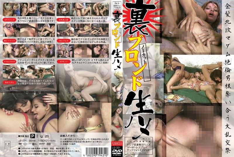 ブロンドの素人のクンニ無料熟女動画像。裏ブロンド生ハメ 31
