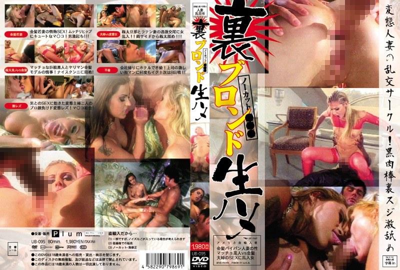 ホテルにて、金髪の若妻の3P無料熟女動画像。裏ブロンド生ハメ 95