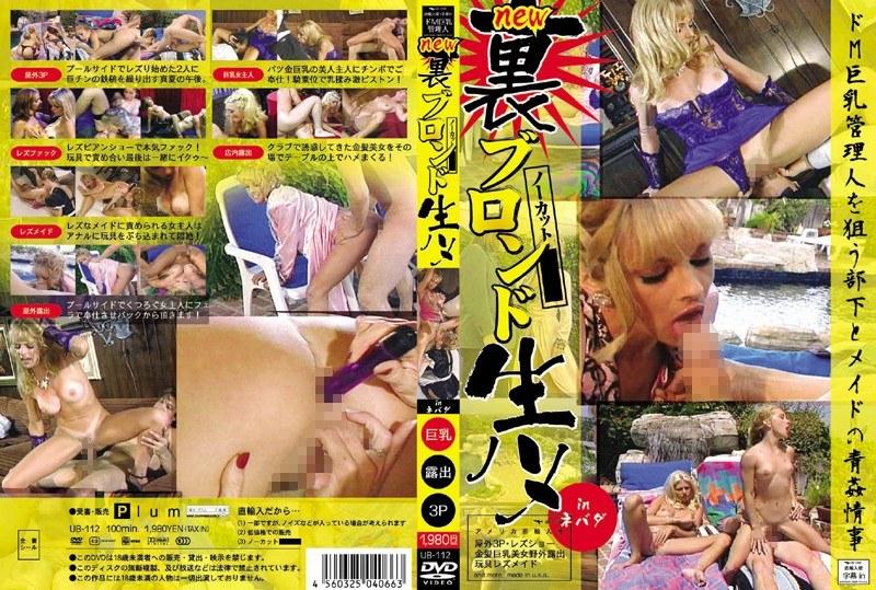 プールサイドにて、金髪のレズのフェラ無料熟女動画像。裏ブロンド生ハメ 112