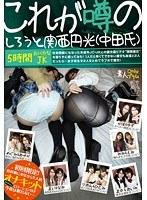 「これが噂のしろうと関西円光(中田氏) 5時間おバカなJK」のパッケージ画像