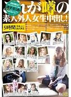 「これが噂の素人外人女生中出し! 5時間日本人に犯られる」のパッケージ画像