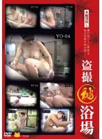 (h_113yo04)[YO-004] 盗撮(秘)浴場 4 ダウンロード
