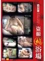 盗撮(秘)浴場 4