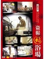 (h_113yo06)[YO-006] 盗撮(秘)浴場 6 ダウンロード