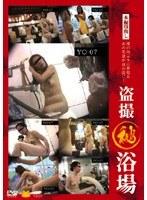 (h_113yo07)[YO-007] 盗撮(秘)浴場 7 ダウンロード