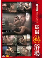 (h_113yo08)[YO-008] 盗撮(秘)浴場 8 ダウンロード