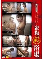 (h_113yo09)[YO-009] 盗撮(秘)浴場 9 ダウンロード