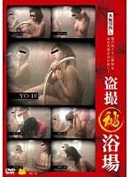 (h_113yo10)[YO-010] 盗撮(秘)浴場 10 ダウンロード