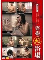 「盗撮(秘)浴場 13」のパッケージ画像