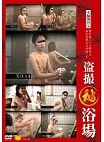 (h_113yo14)[YO-014] 盗撮(秘)浴場 14 ダウンロード