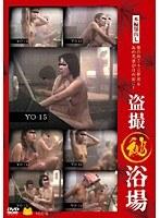 (h_113yo015)[YO-015] 盗撮(秘)浴場 15 ダウンロード
