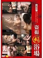 (h_113yo016)[YO-016] 盗撮(秘)浴場 16 ダウンロード