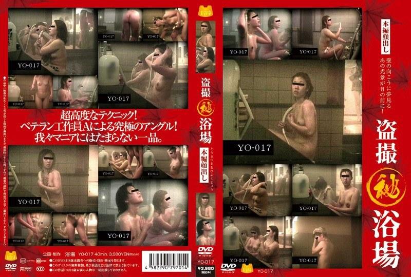 盗撮(秘)浴場 17