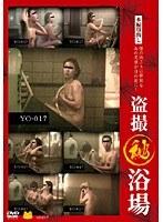 (h_113yo017)[YO-017] 盗撮(秘)浴場 17 ダウンロード