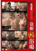 (h_113yo018)[YO-018] 盗撮(秘)浴場 18 ダウンロード