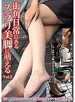 街角日常にあるスラリ美脚に萌える Vol.2