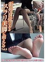 街角日常にあるスラリ美脚に萌える Vol.3