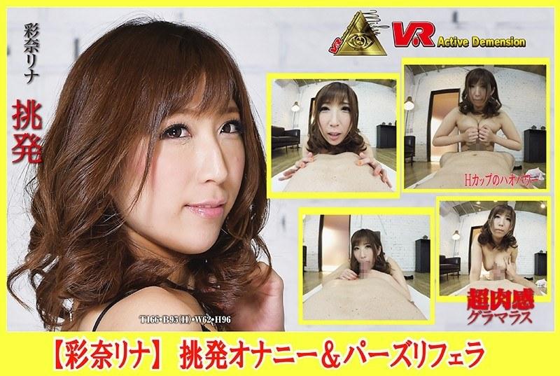 彩奈リナ(七原あかり)出演のフェラ無料動画像。【VR】挑発オナニー&パイズリフェラ 彩奈リナ