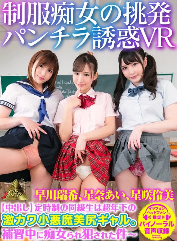 【VR】制服痴女の挑発パンチラ誘惑VR-1