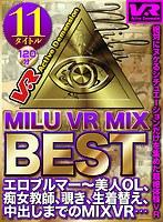 【VR】MILU VR MIX BEST 一条リオン 水咲菜々美 杉崎絵里奈 寿うめ