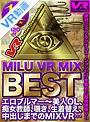 【VR】MILU VR MIX BEST