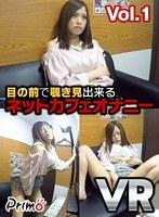【VR】目の前で覗き見出来る ネットカフェオナニー Vol.1 ダウンロード