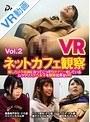 【VR】ネットカフェ観察VR Vol.2