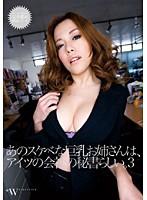 (h_114fcdc011)[FCDC-011] あのスケベな巨乳お姉さんは、アイツの会社の秘書らしい。3 ダウンロード